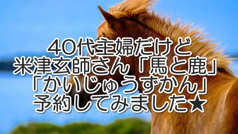 米津 玄 師 馬 と 鹿 cd